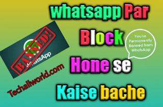 whatsapp par block hone se kaise bache