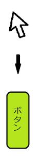 フィッツの法則によるボタン配置 縦