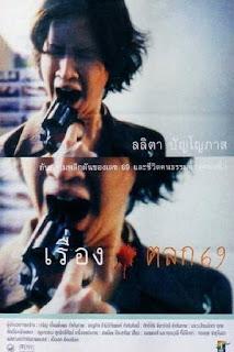 6ixtynin9 เรื่องตลก 69 (1999)