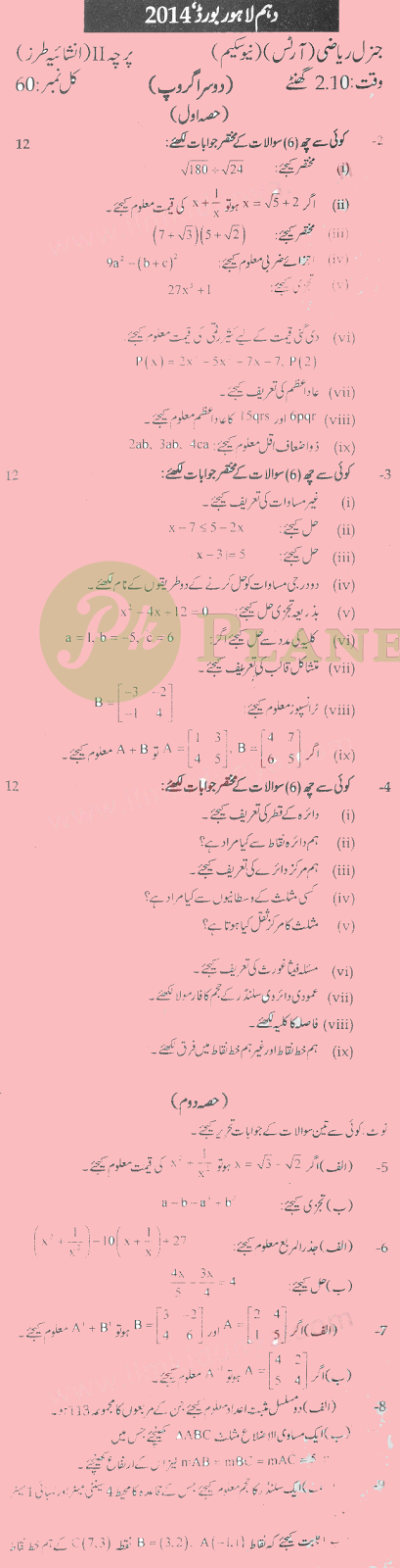 Past Papers of 10th Class Lahore Board 2014 Maths