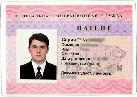 Патент на работу для иностранных граждан с 2016 года — цена