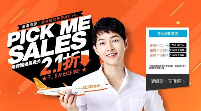 暑假遊韓 即送$350現金券,濟州航空 香港 飛 首爾 單程機票HK$750起!