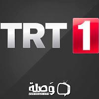 قناة تي ار تي التركية مسلسل ارطغرل