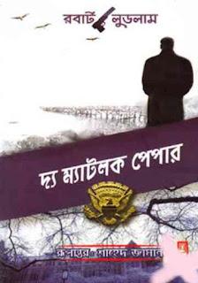 দ্য ম্যাটলক পেপার – রবার্ট লুডলাম, শাহেদ জামান The Matlock Paper Bangla pdf