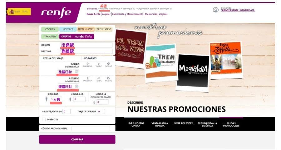 スペイン高速鉄道AVE レンフェ公式サイト