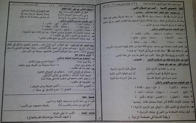 امتحان اللغة العربية للصف الثالث الاعدادى محافظة القاهرة 2017 الترم الاول
