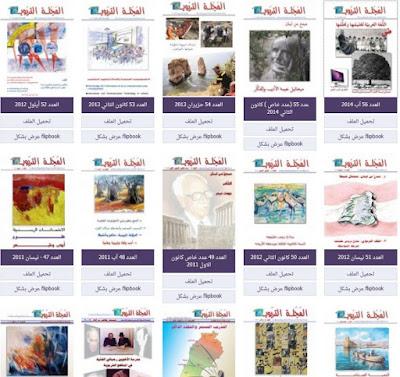 مجموعة هامة من المجلة التربوية عن المركز التربوي للبحوث والإنماء, لبنان