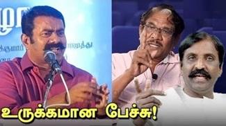Seeman Speech | Bharathiraja | Vairamuthu