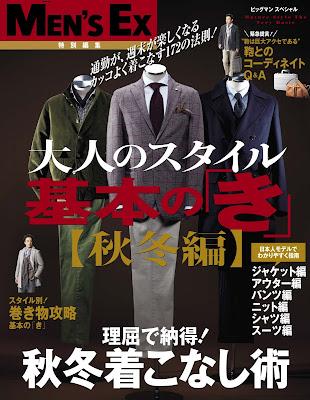 [Manga] 大人のスタイル 基本の「き」 [Otona no Sutairu Kihon no ki] Raw Download