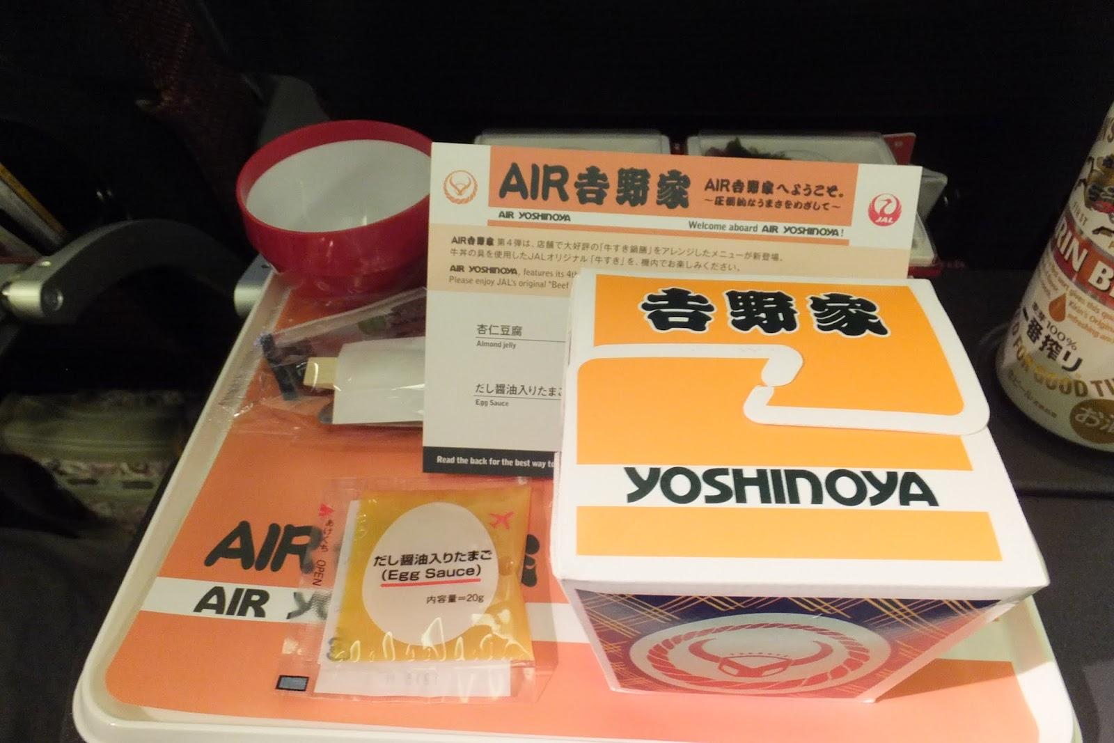 Air-yoshinoya エア吉野家