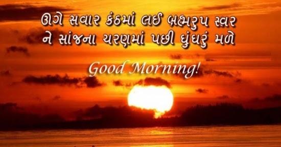 Gujarati Good Morning Sms Best Gujarati Good Morning Shayari 140