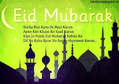 eid wishes in hindi