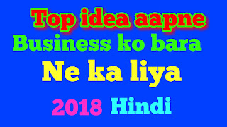 Business top idea hindi