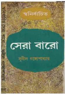 সেরা বারো - সুনীল গঙ্গোপাধ্যায় Sera Baro - Sunil Gangopadhaya