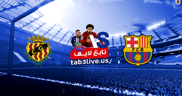 مشاهدة مباراة برشلونة وخيمناستيكا بث مباشر اليوم 2020/09/12  مباراة ودية