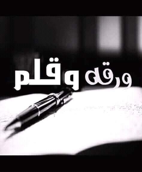 بقلمي : احمد وهيب ألامين
