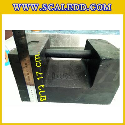 ตุ้มน้ำหนักเหล็กหล่อมาตรฐาน50กิโลกรัม (ตุ้มจีน) ตุ้มน้ำหนักสำหรับสอบเทียบเครื่องชั่งน้ำหนักดิจิตอลทุกชนิด
