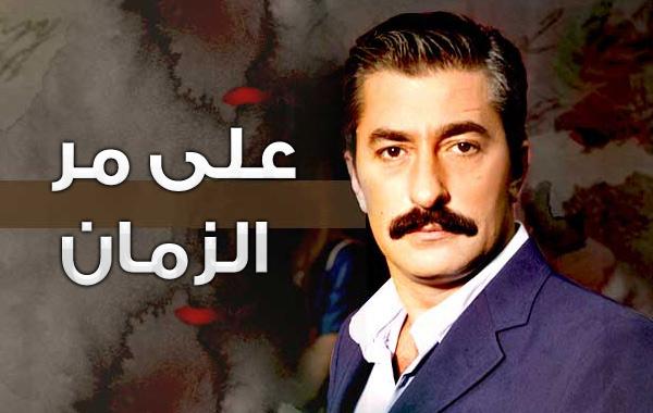 9baaa13df2e مسلسل على مر الزمان الحلقة 155 جديد مسلسلا ال
