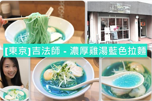 [東京美食] 拉麵吉法師 KIPPOSHI 超特別藍色濃厚雞湯拉麵 (押上)