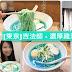 東京美食 - 拉麵吉法師 KIPPOSHI 超特別藍色濃厚雞湯拉麵 (押上) Tokyo Blue Ramen Kipposhi