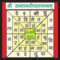 Santan Gopal Stotra In Hindi Pdf