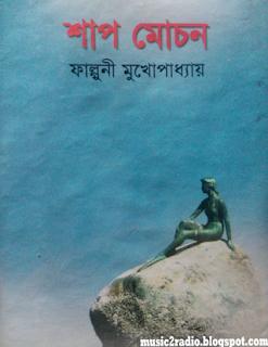 Shap mochan by Falguni Mukhopadhyay pdf