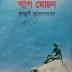 শাপ মোচন by ফাল্গুনী মুখোপাধ্যায় pdf