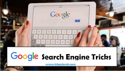 google-search-engine-tricks-ictgujarat