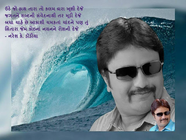 Uathe Jo Hath Tara To Kalam Dwara Khushi Deje Muktak By Naresh K. Dodia
