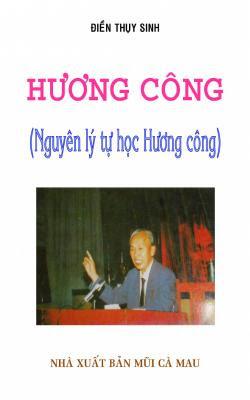 Hương công - Điền Thụy Sinh
