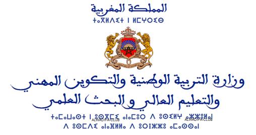 وزارة التربية الوطنية تنفي إصدار مقرر تنظيم السنة الدراسية 2019-2020