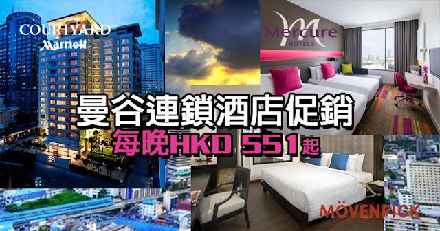 堅筍!曼谷 3間大型連鎖酒店促銷,萬怡、Movenpick、美爵 每晚HK$551起!