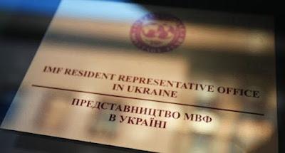 Місія МВФ приїде до Києва у вересні