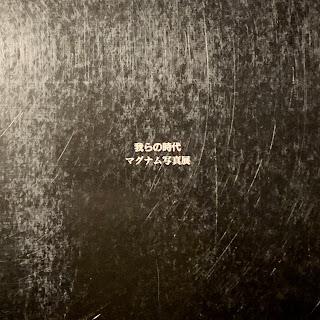 「 我らの時代 IN OUR TIME 」マグナム写真展 の図録