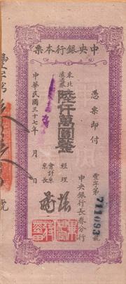 """一張鈔票倆面值。高面額竟達「60億元」!國民黨政府「新疆省銀行」曾於1949年5月10日發行""""陸拾億圓""""的紙幣 ..."""