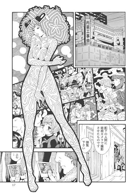 マンガ『ゲルニカ』の第17ページ画像