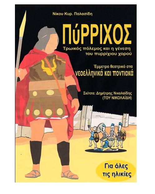 """Το βιβλίο """"Πύρριχος"""" παρουσιάζεται στο Σωματείο """"Παναγία Σουμελά"""" Δήμου Θέρμης"""