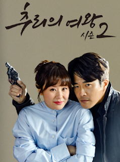 Queen Of Mystery Season2 Episode2 (2018 Movie): Tvseries