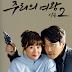 Queen Of Mystery Season2 Episode 3 (2018)