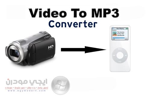 كيفية تحويل صيغ الفيديو الي صوت ام بي ثري MP3