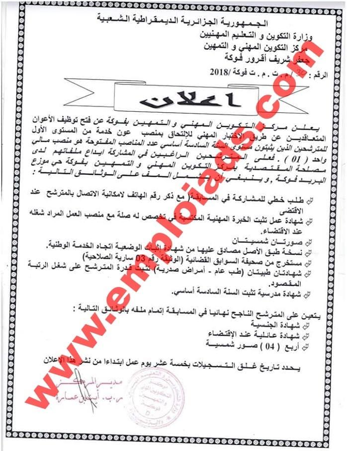 اعلان مسابقة توظيف بمركز التكوين المهني والتمهين جعفر شريف بفوكة ولاية تيبازة سبتمبر 2018