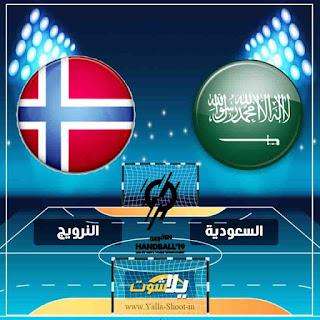 بث مباشر مشاهدة مباراة السعودية والنرويج لايف اليوم 12-1-2019 في كاس العالم لكرة اليد للرجال