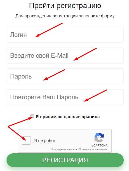Регистрация в GreenProfit 2