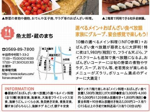雑誌情報 魚太郎・蔵のまち