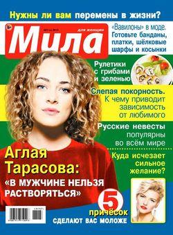 Читать онлайн журнал Мила (№7 апрель 2018) или скачать журнал бесплатно