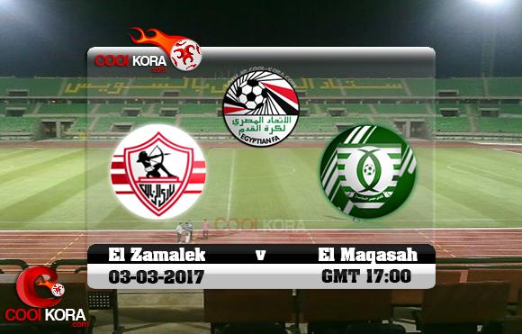 مشاهدة مباراة مصر المقاصة والزمالك اليوم 3-3-2017 في الدوري المصري