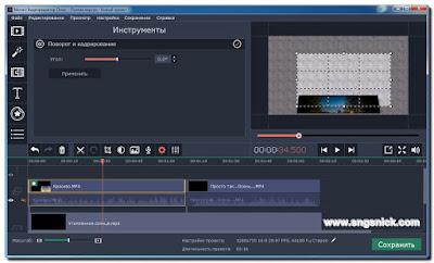 Movavi Video Editor Plus 14.2.0 - Кадрирование видео