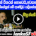 "[VIDEO]- Former President Mahinda Speaks About ""Sidu"" Teledrama"
