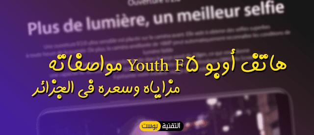 هاتف أوبو F5 Youth مواصفاته مزاياه وسعره في الجزائر