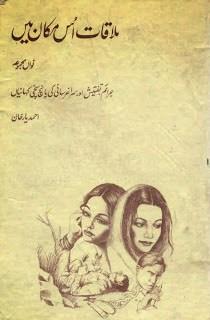 Mulaqat Us Makan Mein By Ahmed Yar Khan PDF Free Download